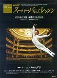 NHKスーパーバレエレッスン―パリ・オペラ座永遠のエレガンス (NHKシリーズ)