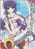 おおかみかくし 深緋の章 2 (電撃コミックス)