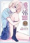愛しの花凛 (2) (まんがタイムKRコミックス フォワードシリーズ)