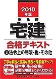2010年版 出る順宅建 合格テキスト3法令上の制限・税・その他 (出る順宅建シリーズ)