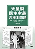 天皇製民主主義の根本問題第II巻 敗戦・日本国憲法・天皇メッセージ・安保体制・「3・11」