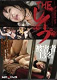 THE レイプ 犠牲者13名 [DVD]