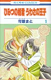 ひみつの姫君うわさの王子 第1巻 (花とゆめCOMICS)