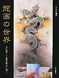 龍画の世界―五色龍王と龍頭観音を描く