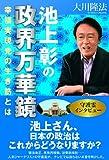 池上彰の政界万華鏡 (OR books)