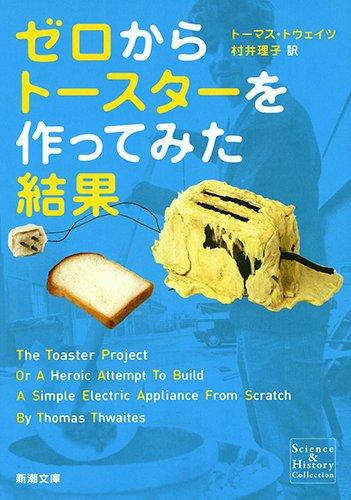 『ゼロからトースターを作ってみた結果』