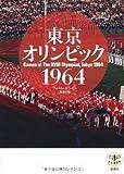 とんぼの本 東京オリンピック 1964