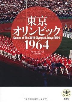 東京五輪から50年 当時を知る3人が覇気なし現代日本に大エール!「日本中がひとつになった1964年」