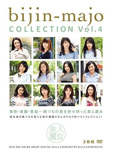[] 美人魔女COLLECTION Vol.4 美人魔女