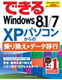 できるWindows 8.1/7 XPパソコンからの乗り換え&データ移行 (できるシリーズ)