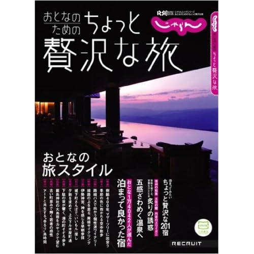 じゃらんMOOKシリーズ おとなのためのちょっと贅沢な旅 (じゃらんムックシリーズ)