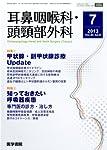 耳鼻咽喉科頭頸部外科 2013年7月号 特集1 甲状腺・副甲状腺診療Update/特集2 知っておきたい呼吸器疾患-専門医の診方・治し方