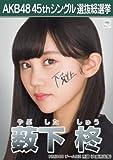 AKB48 公式生写真 45th シングル 選抜総選挙 翼はいらない 劇場盤 特典【薮下柊】 NMB48 チームBII