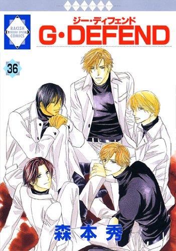 G・DEFEND(36) (冬水社・いち*ラキコミックス)