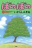 ぼのぼの(36) (バンブーコミックス 4コマセレクション)