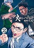 火線上のハテルマ(2) (ビッグコミックス)
