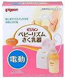 Pigeon Baby rhythm electric breast feeding pumps PES