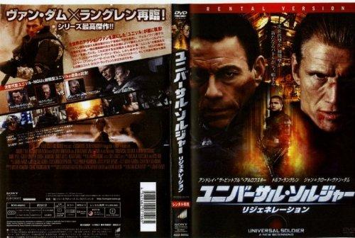 ユニバーサル・ソルジャー  [DVD]