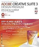 ADOBE CREATIVE SUITE 3 DESIGN PREMIUM オフィシャルトレーニングブック