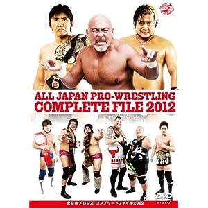 全日本プロレス コンプリートファイル2012 [DVD]