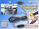 吸盤付ダイポール型 MCX-P(オス)端子 TVアンテナ ストラーダポケット用 強力ブースター 配線約300cm ワンセグ/フルセグ