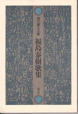 福島泰樹歌集 (現代歌人文庫 25)