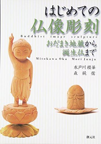 はじめての仏像彫刻―おだまき地蔵から誕生仏まで