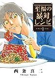 至福の暴対レシピ(1)