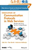 Verification of Communication Protocols in Web Services: Model-Checking Service Compositions (Wiley Series on Parallel and...