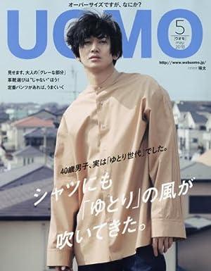 UOMO(ウオモ) 2018年 05 月号 [雑誌]