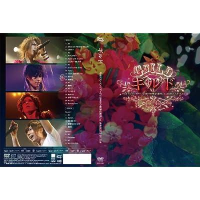 ギルド ワンマンツアー 2013『1/10000の無謀な願望』at 赤坂BLITZ 2013.5.6 をAmazonでチェック!