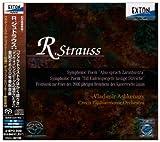 R.シュトラウス:交響詩「ツァラトゥストラはかく語りき」