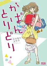 女子のかばんの中身を題材にしたオムニバス漫画「かばんとりどり」