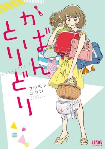 かばんとりどり (ゼノンコミックス)