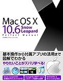 Mac OS X 10.6 Snow Leopard Perfect Manual