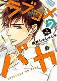 ラブコメのバカ 分冊版(6) (ARIAコミックス)