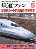鉄道ファン 2011年 05月号 [雑誌]