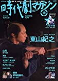 時代劇マガジン Vol.18 (タツミムック) (タツミムック)