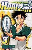 HORIZON(3) (少年サンデーコミックス)