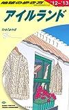 A05 地球の歩き方 アイルランド 2012~2013