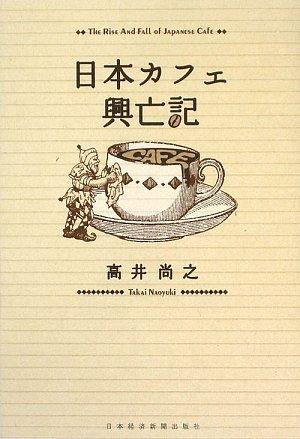 日本カフェ興亡記