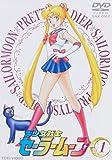 美少女戦士セーラームーン Vol.1 [DVD]