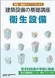 建築設備の基礎講座 衛生設備
