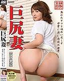 巨尻妻 [DVD]