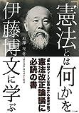 「憲法とは何か」を伊藤博文に学ぶー「憲法義解」現代語訳&解説ー