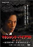 MBO マネジメント・バイアウト~経営権争奪・企業買収の行方~[DVD]
