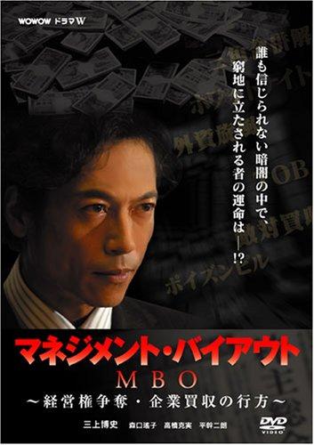 MBO マネジメント・バイアウト~経営権争奪・企業買収の行方~ [DVD]