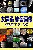 太陽系 絶景画像 SELECT25 Vol2