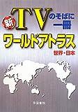 新・TVのそばに一冊 ワールドアトラス 世界・日本