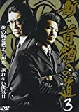新・首領への道 3[DVD]